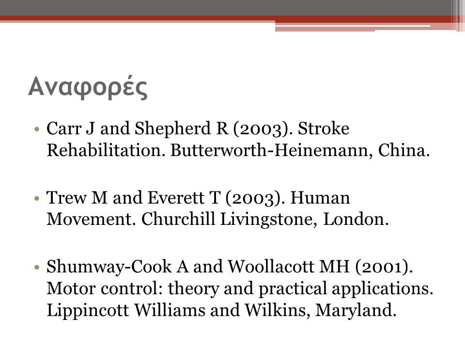 Αναφορές Carr J and Shepherd R (2003).Stroke Rehabilitation.