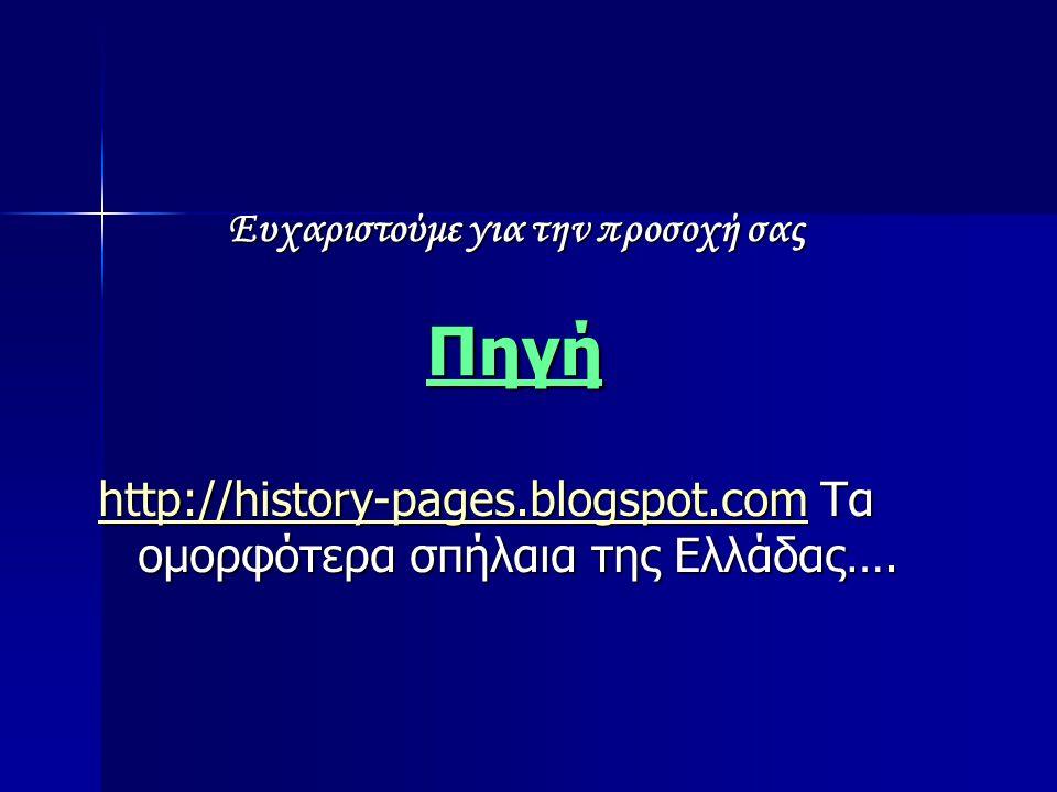 Ευχαριστούμε για την προσοχή σας Πηγή http://history-pages.blogspot.comhttp://history-pages.blogspot.com Τα ομορφότερα σπήλαια της Ελλάδας…. http://hi