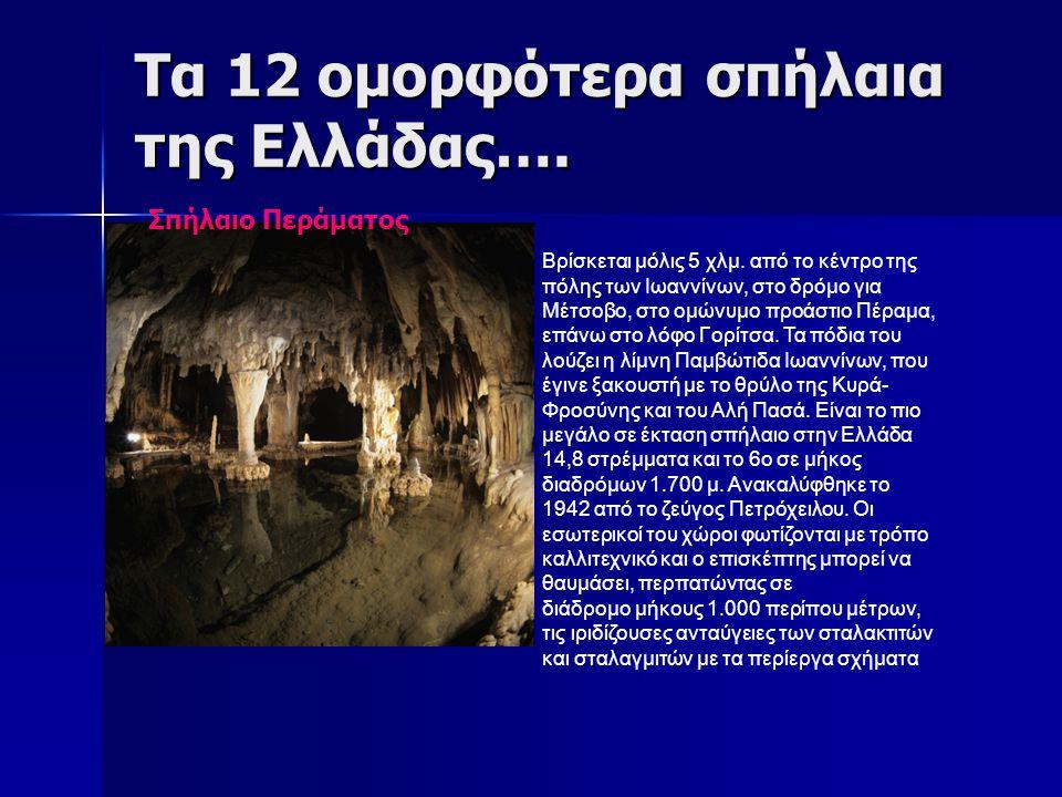 Τα 12 ομορφότερα σπήλαια της Ελλάδας…. Βρίσκεται μόλις 5 χλμ. από το κέντρο της πόλης των Ιωαννίνων, στο δρόμο για Μέτσοβο, στο ομώνυμο προάστιο Πέραμ