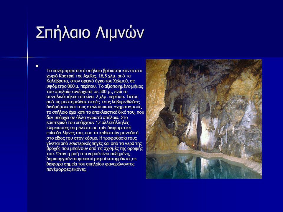 Σπήλαιο Λιμνών Το πανέμορφο αυτό σπήλαιο βρίσκεται κοντά στο χωριό Καστριά της Αχαΐας, 16,5 χλμ. από τα Καλάβρυτα, στον ορεινό όγκο του Χελμού, σε υψό