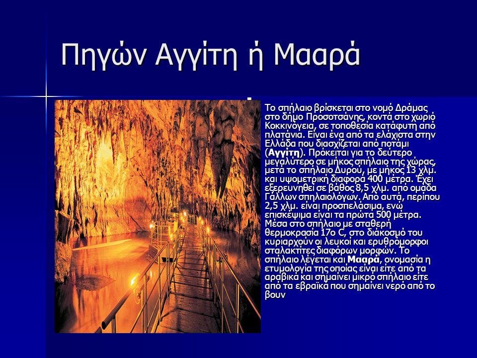 Πηγών Αγγίτη ή Μααρά Το σπήλαιο βρίσκεται στο νομό Δράμας στο δήμο Προσοτσάνης, κοντά στο χωριό Κοκκινόγεια, σε τοποθεσία κατάφυτη από πλατάνια. Είναι