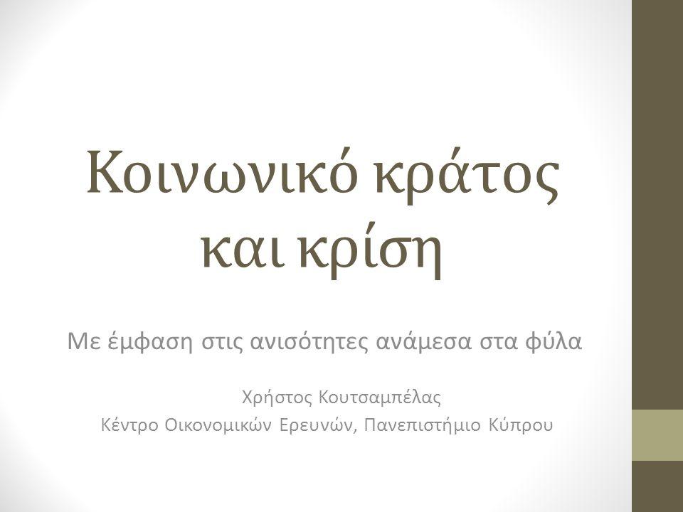 Κοινωνικό κράτος και κρίση Με έμφαση στις ανισότητες ανάμεσα στα φύλα Χρήστος Κουτσαμπέλας Κέντρο Οικονομικών Ερευνών, Πανεπιστήμιο Κύπρου
