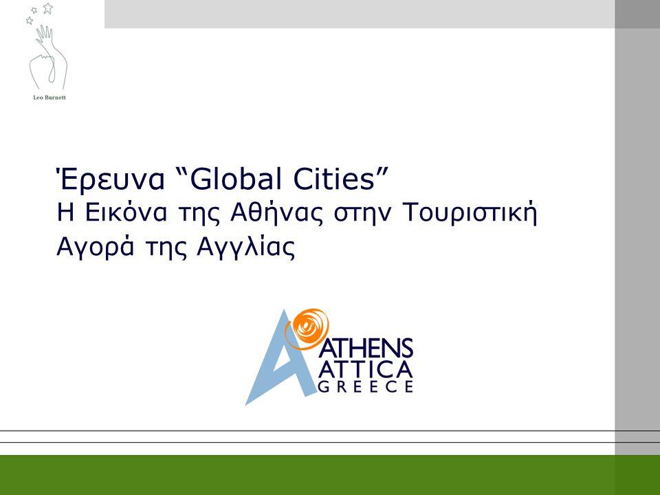 """Έρευνα """"Global Cities"""" Η Εικόνα της Αθήνας στην Τουριστική Αγορά της Αγγλίας"""