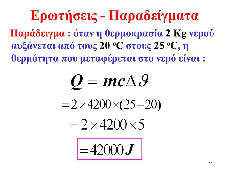 10 Νόμος Θερμιδομετρίας Η θερμότητα που απορροφάται από ένα σώμα είναι ανάλογη  Της μάζας (m) του σώματος  Του είδους του υλικού (ειδικής θερμοχωρητ