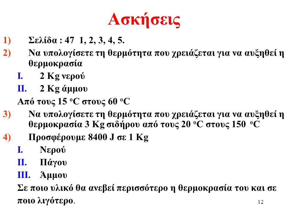 11 Ερωτήσεις - Παραδείγματα Παράδειγμα : όταν η θερμοκρασία 2 Kg νερού αυξάνεται από τους 20 o C στους 25 o C, η θερμότητα που μεταφέρεται στο νερό εί