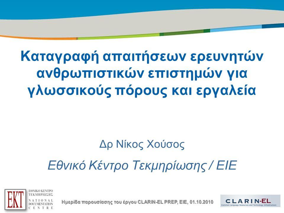Title of the presentation | Date |2 Διάρθρωση παρουσίασης  Απαιτήσεις σε επίπεδο εργαλείων διάφορων τύπων – κατά πρόσωπο συναντήσεις με ερευνητές ανθρωπιστικών επιστημών του ΕΙΕ και συμπλήρωση έντυπων ερωτηματολογίων  Απαιτήσεις από συστήματα αναζήτησης – ανάλυση στατιστικών στοιχείων πρόσβασης σε ψηφιακά αποθετήρια  Συμπεράσματα Ημερίδα παρουσίασης του έργου CLARIN-EL PREP, EIE, 01.10.2010