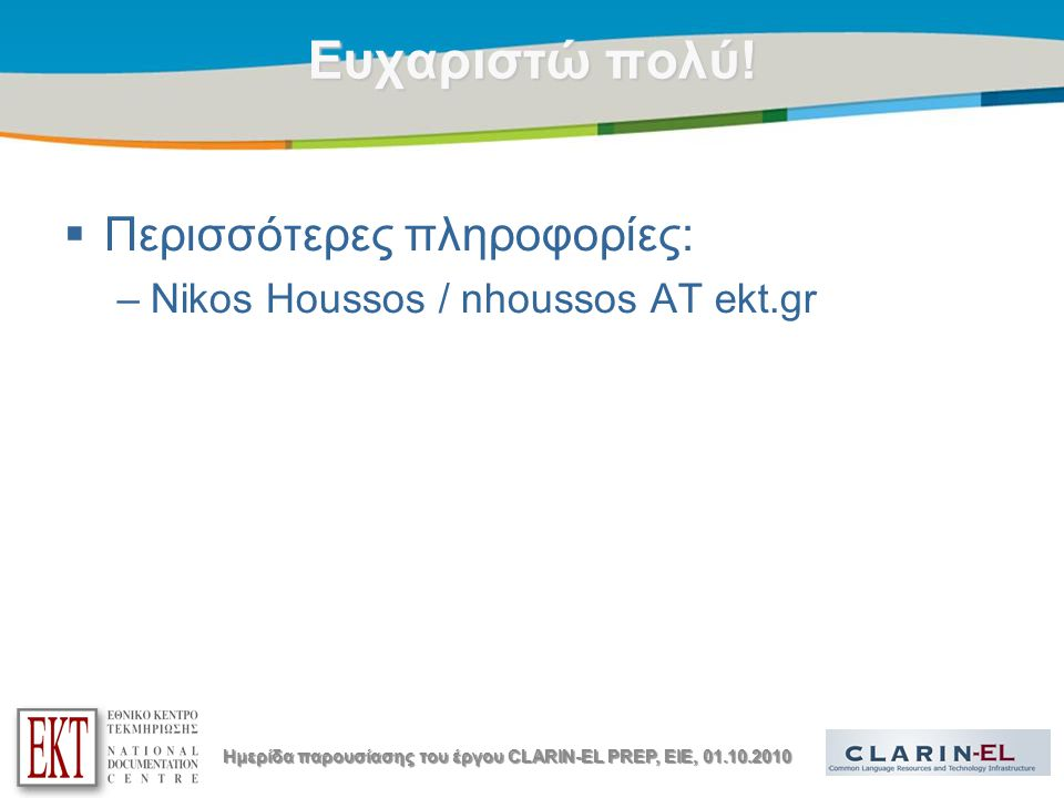 Title of the presentation | Date |21 Ευχαριστώ πολύ.