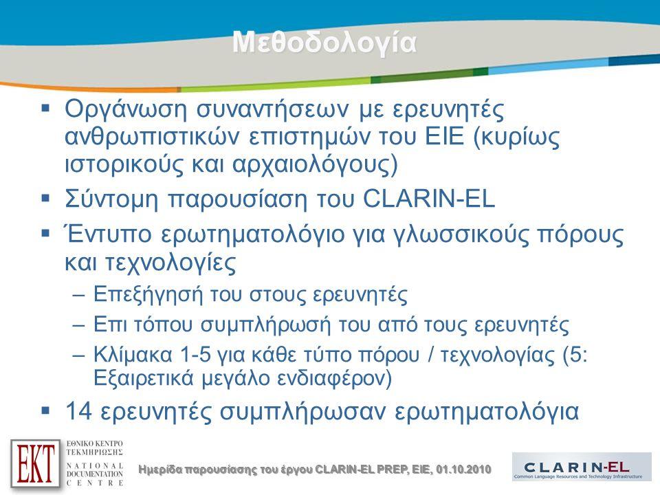 Title of the presentation | Date |5 Κατηγορίες πόρων / εργαλείων  Γλωσσικοί πόροι αναφοράς  Πόροι ανάλυσης και επεξεργασίας κειμένου  Πόροι για αυτόματη μετάφραση  Εργαλεία σε σχέση με ομιλία Ημερίδα παρουσίασης του έργου CLARIN-EL PREP, EIE, 01.10.2010