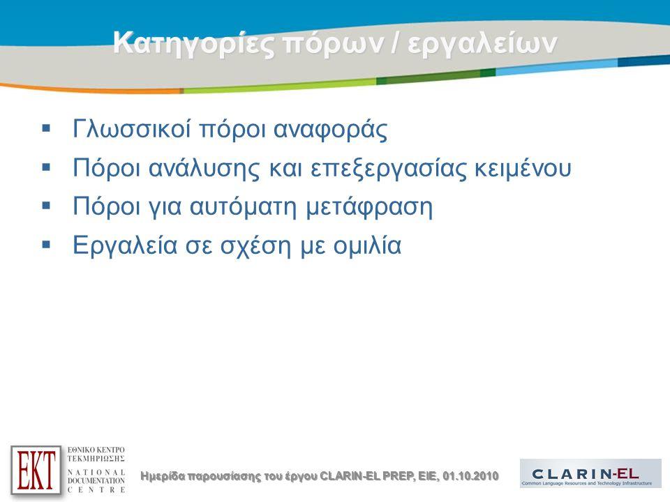 Title of the presentation | Date |6 Δημοφιλείς πόροι / τεχνολογίες Ημερίδα παρουσίασης του έργου CLARIN-EL PREP, EIE, 01.10.2010