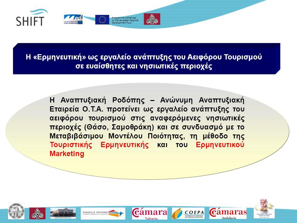 Programme cofinanced by the European Regional Development Fund Η «Ερμηνευτική» ως εργαλείο ανάπτυξης του Αειφόρου Τουρισμού σε ευαίσθητες και νησιωτικές περιοχές Η Αναπτυξιακή Ροδόπης – Ανώνυμη Αναπτυξιακή Εταιρεία Ο.Τ.Α.