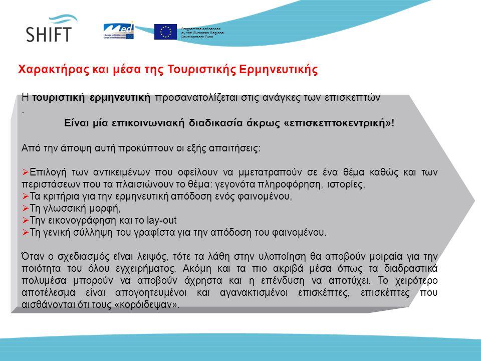Programme cofinanced by the European Regional Development Fund Χαρακτήρας και μέσα της Τουριστικής Ερμηνευτικής Η τουριστική ερμηνευτική προσανατολίζεται στις ανάγκες των επισκεπτών.