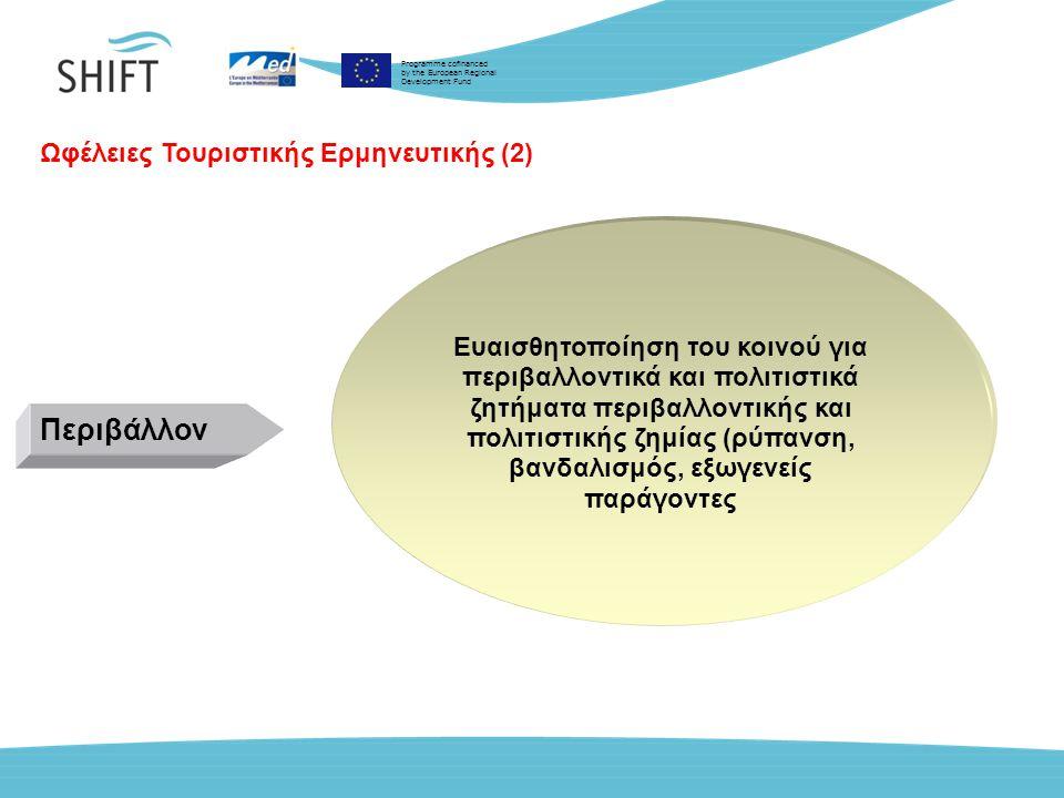 Programme cofinanced by the European Regional Development Fund Ωφέλειες Τουριστικής Ερμηνευτικής (2) Περιβάλλον Ευαισθητοποίηση του κοινού για περιβαλλοντικά και πολιτιστικά ζητήματα περιβαλλοντικής και πολιτιστικής ζημίας (ρύπανση, βανδαλισμός, εξωγενείς παράγοντες
