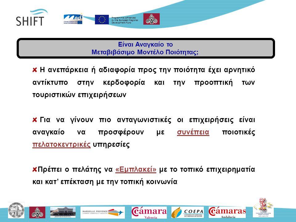 Programme cofinanced by the European Regional Development Fund www.shiftmed.eu