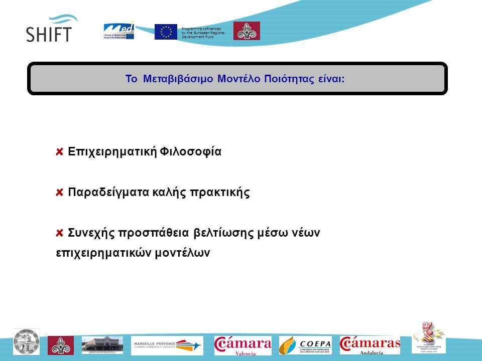 Programme cofinanced by the European Regional Development Fund Η Ερμηνευτική του Αειφόρου Τουρισμού σε ευαίσθητες και νησιωτικές περιοχές σε περιβάλλον επίσκεψης συνίσταται στη εξειδικευμένη διαχείριση της πληροφορίας µε περιβαλλοντική και τουριστική αξία µε ένα ελκυστικό τρόπο που ξεφεύγει µεν από την απλή οπτική κατανάλωση, χωρίς ωστόσο να επιβαρύνει, τους επισκέπτες µε περιττές πληροφορίες σε πληκτικό περιβάλλον.