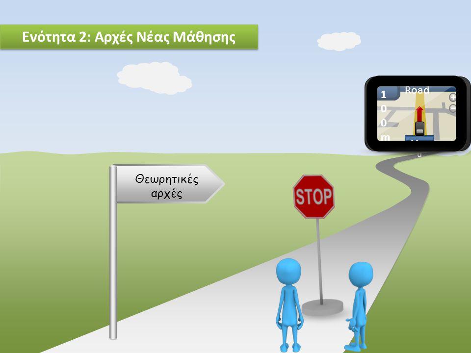 Ενότητα 2: Αρχές Νέας Μάθησης Road 100m100m Men u Θεωρητικές αρχές