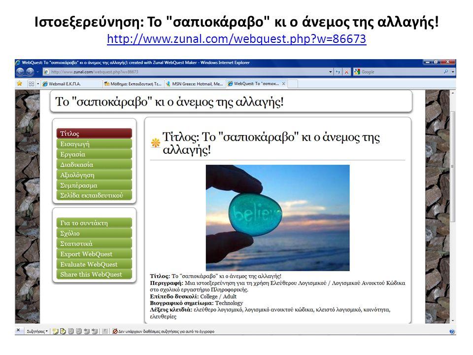 Περιβαλλοντική Ευαισθητοποίηση http://andreasgewrgiou.yolasite.com/http://andreasgewrgiou.yolasite.com/