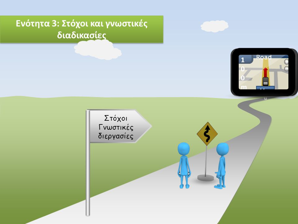 Ενότητα 3: Στόχοι και γνωστικές διαδικασίες Road 100m100m Men u Στόχοι Γνωστικές διεργασίες