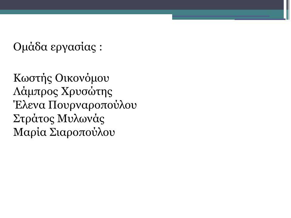 Ομάδα εργασίας : Κωστής Οικονόμου Λάμπρος Χρυσώτης Έλενα Πουρναροπούλου Στράτος Μυλωνάς Μαρία Σιαροπούλου