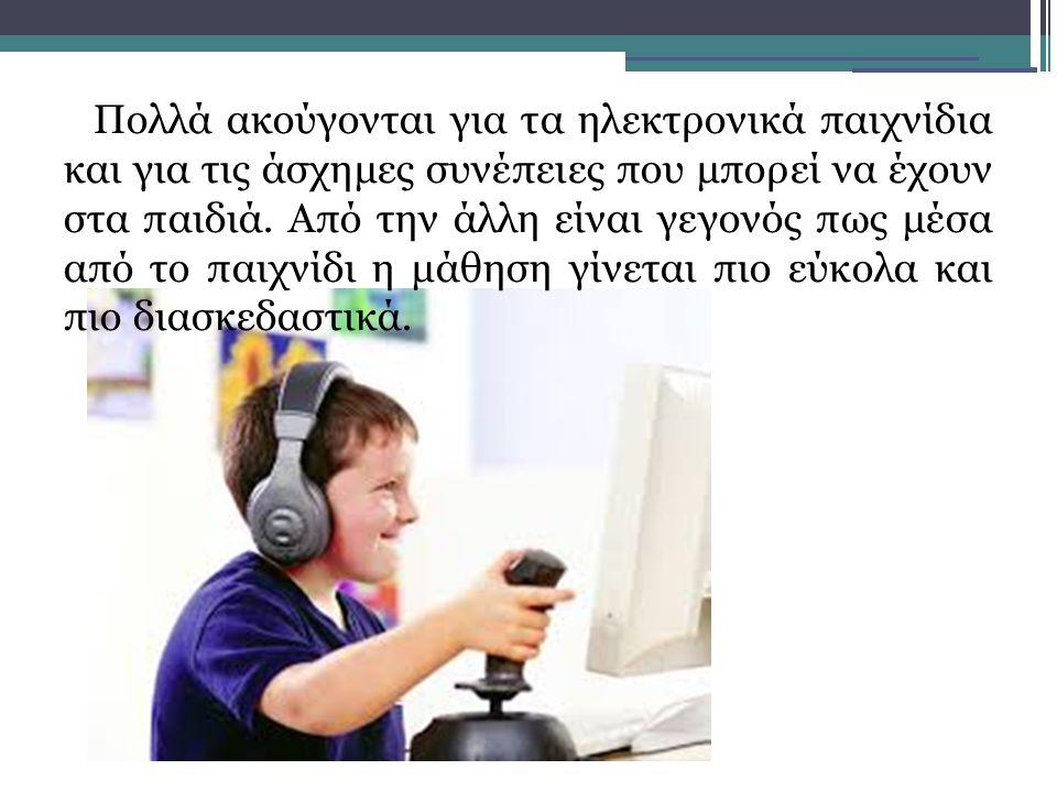 Πολλά ακούγονται για τα ηλεκτρονικά παιχνίδια και για τις άσχημες συνέπειες που μπορεί να έχουν στα παιδιά.