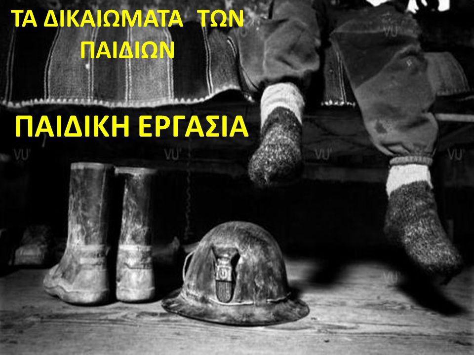 Ποσοστά παιδικής εργασίας στον κόσμο