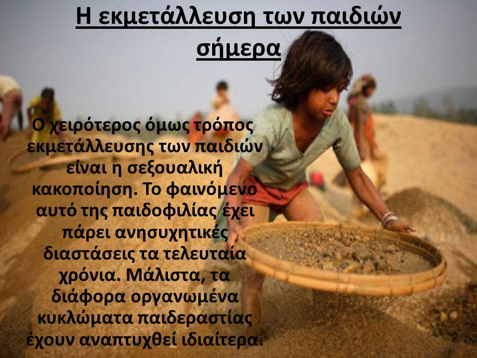 Η εκμετάλλευση των παιδιών σήμερα Η οικονομική κρίση όμως χτυπάει κόκκινο καμπανάκι και σε χώρες της Ε.Ε.