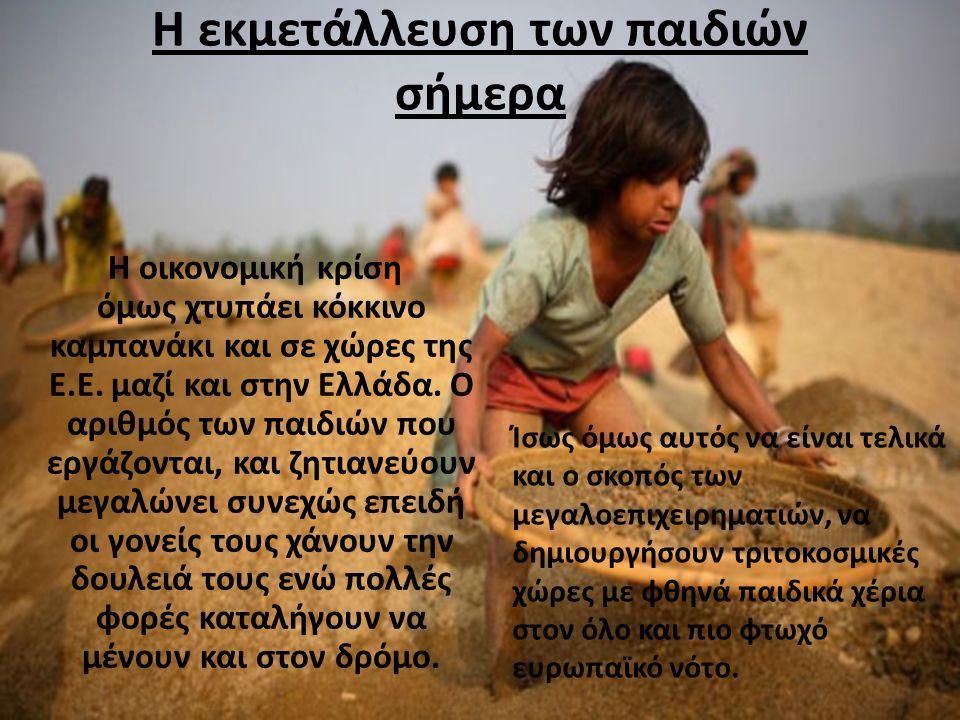 Η εκμετάλλευση των παιδιών σήμερα Η οικονομική κρίση όμως χτυπάει κόκκινο καμπανάκι και σε χώρες της Ε.Ε. μαζί και στην Ελλάδα. Ο αριθμός των παιδιών