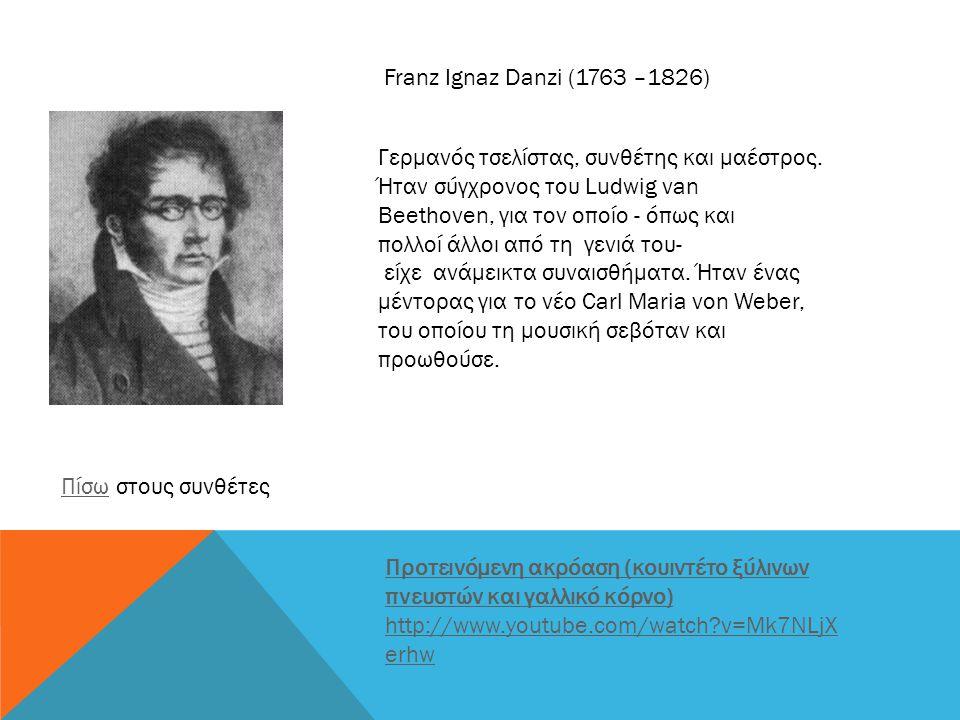 Franz Ignaz Danzi (1763 –1826) Γερμανός τσελίστας, συνθέτης και μαέστρος. Ήταν σύγχρονος του Ludwig van Beethoven, για τον οποίο - όπως και πολλοί άλλ