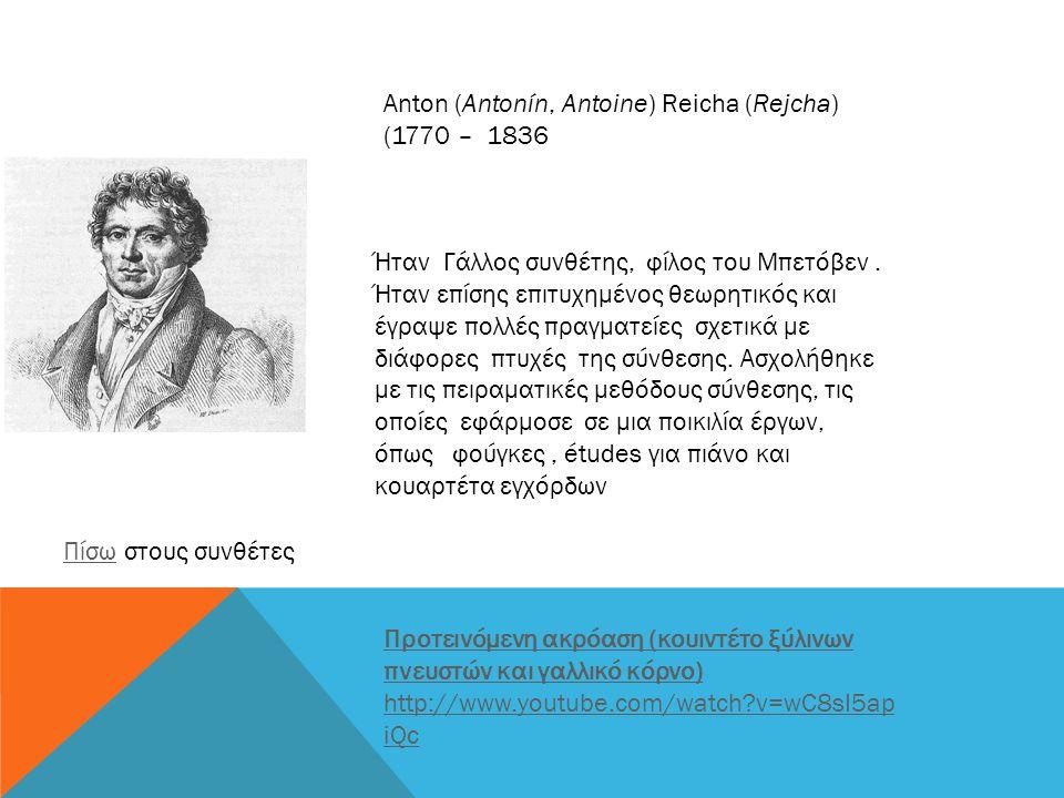 Ήταν Γάλλος συνθέτης, φίλος του Μπετόβεν. Ήταν επίσης επιτυχημένος θεωρητικός και έγραψε πολλές πραγματείες σχετικά με διάφορες πτυχές της σύνθεσης. Α