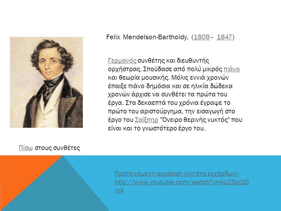 ΓερμανόςΓερμανός συνθέτης και διευθυντής ορχήστρας. Σπούδασε από πολύ μικρός πιάνο και θεωρία μουσικής. Μόλις εννιά χρονών έπαιξε πιάνο δημόσια και σε