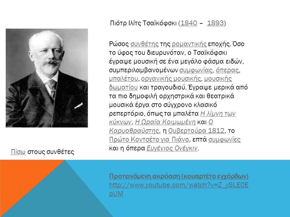 Ρώσος συνθέτης της ρομαντικής εποχής. Όσο το ύφος του διευρυνόταν, ο Τσαϊκόφσκι έγραψε μουσική σε ένα μεγάλο φάσμα ειδών, συμπεριλαμβανομένων συμφωνία