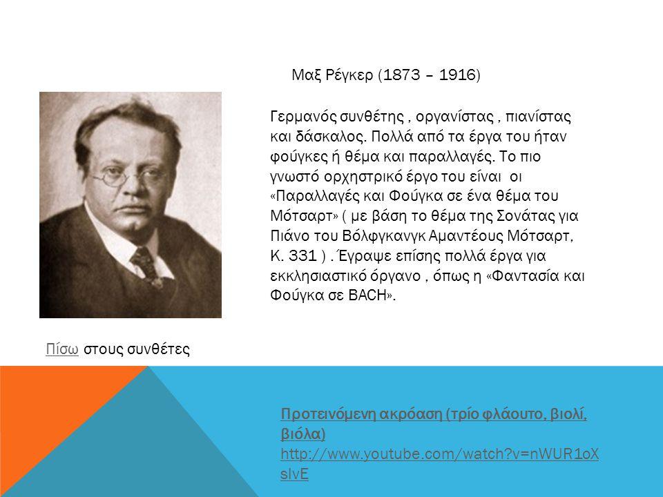 Γερμανός συνθέτης, οργανίστας, πιανίστας και δάσκαλος. Πολλά από τα έργα του ήταν φούγκες ή θέμα και παραλλαγές. Το πιο γνωστό ορχηστρικό έργο του είν