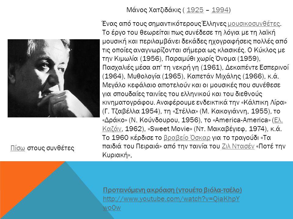 Μάνος Χατζιδάκις ( 1925 – 1994)19251994 Ένας από τους σημαντικότερους Έλληνες μουσικοσυνθέτες. Το έργο του θεωρείται πως συνέδεσε τη λόγια με τη λαϊκή