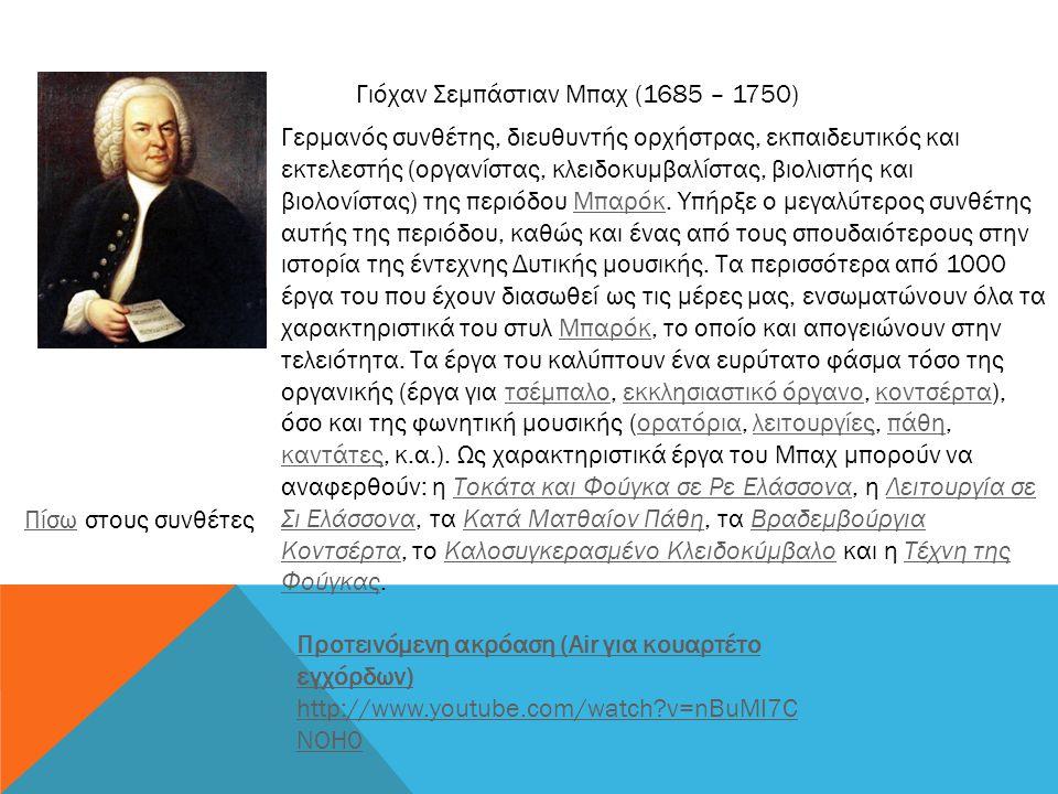 Γιόχαν Σεμπάστιαν Μπαχ (1685 – 1750) Γερμανός συνθέτης, διευθυντής ορχήστρας, εκπαιδευτικός και εκτελεστής (οργανίστας, κλειδοκυμβαλίστας, βιολιστής κ