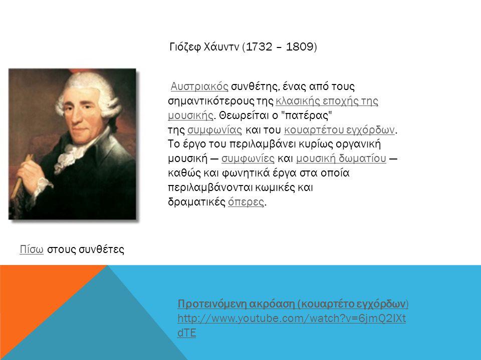 Γιόζεφ Χάυντν (1732 – 1809) Αυστριακός συνθέτης, ένας από τους σημαντικότερους της κλασικής εποχής της μουσικής. Θεωρείται ο