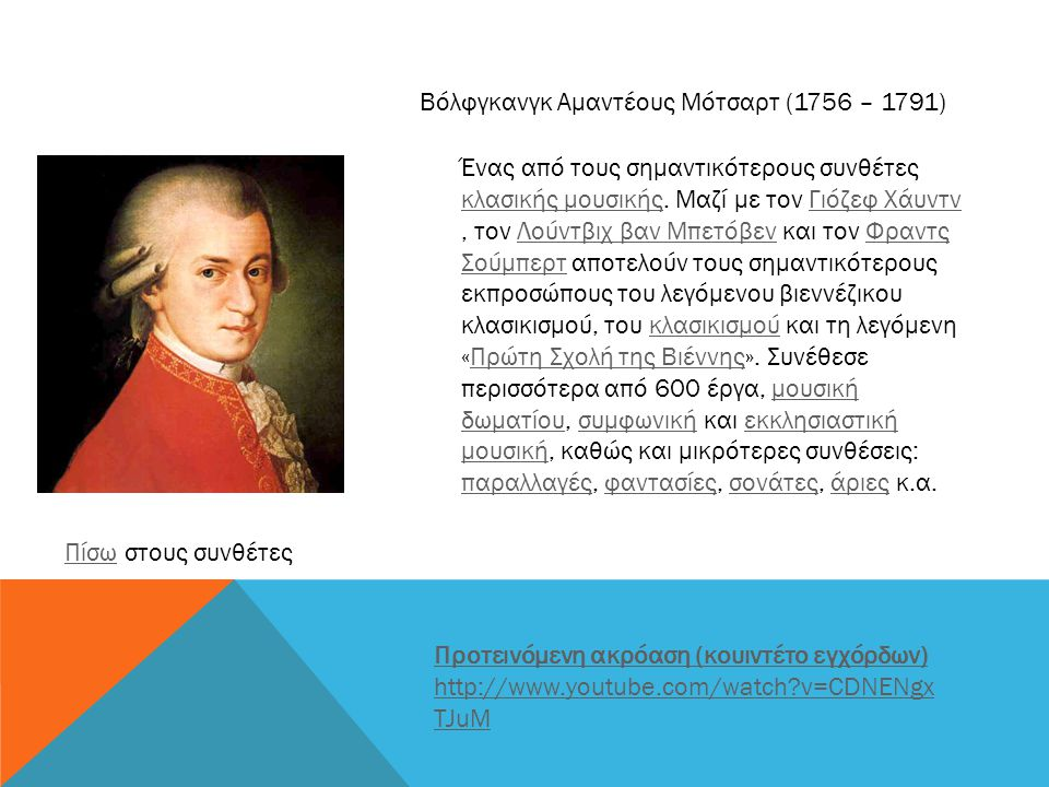 Ένας από τους σημαντικότερους συνθέτες κλασικής μουσικής. Μαζί με τον Γιόζεφ Χάυντν, τον Λούντβιχ βαν Μπετόβεν και τον Φραντς Σούμπερτ αποτελούν τους