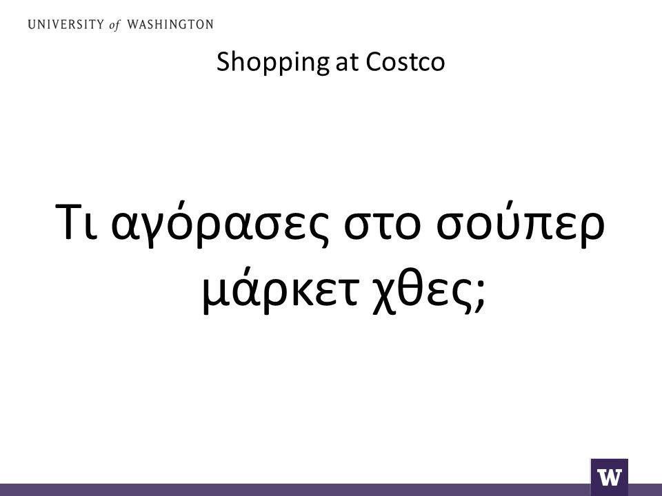 Shopping at Costco Τι αγόρασες στο σούπερ μάρκετ χθες;