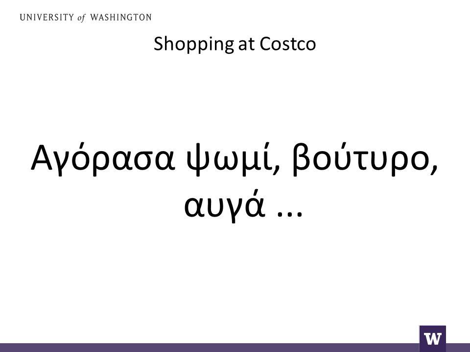 Shopping at Costco Αγόρασα ψωμί, βούτυρο, αυγά...