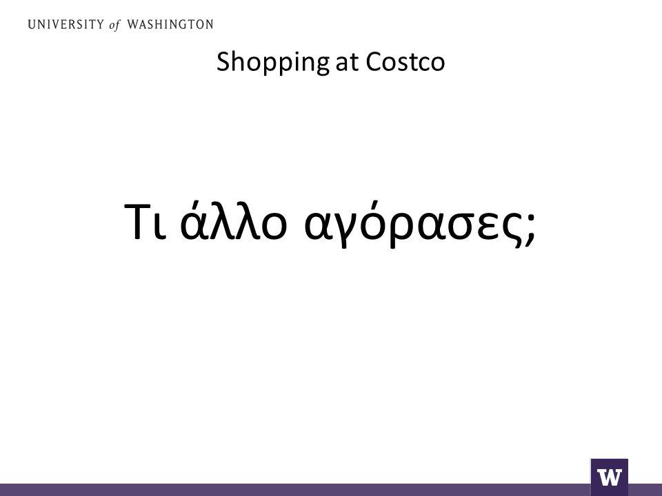 Shopping at Costco Τι άλλο αγόρασες;