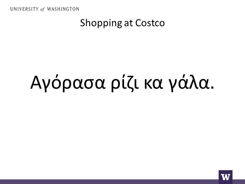 Shopping at Costco Αγόρασα ρίζι κα γάλα.