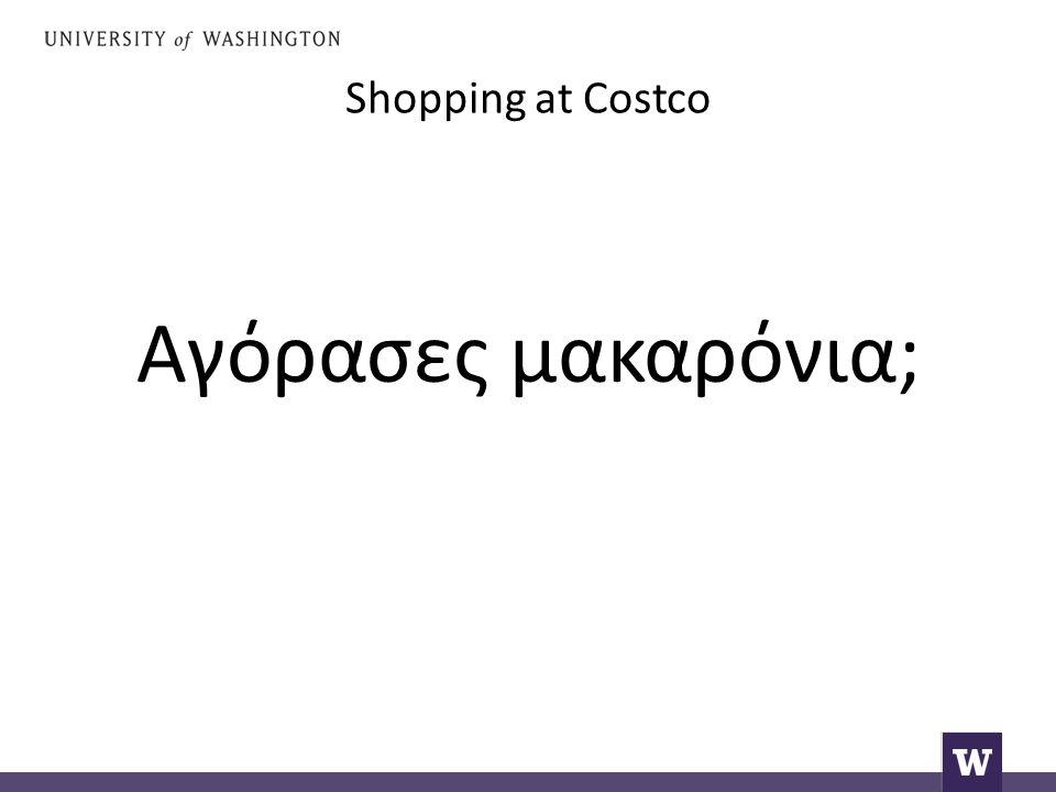 Shopping at Costco Αγόρασες μακαρόνια;