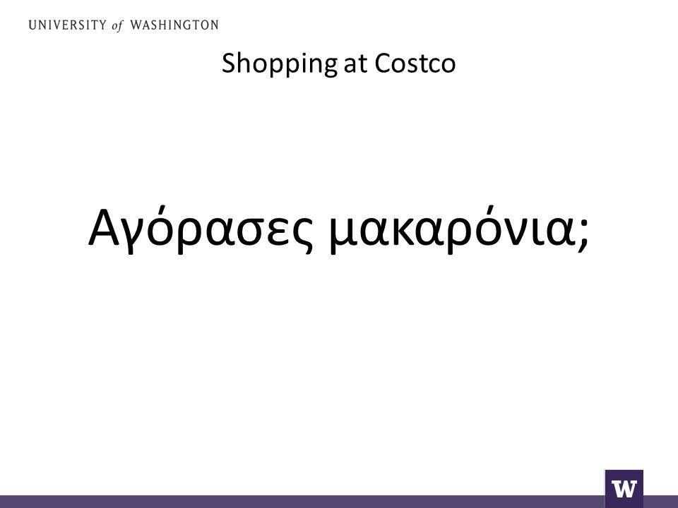 Shopping at Costco Αγόρασες μακαρόνια;