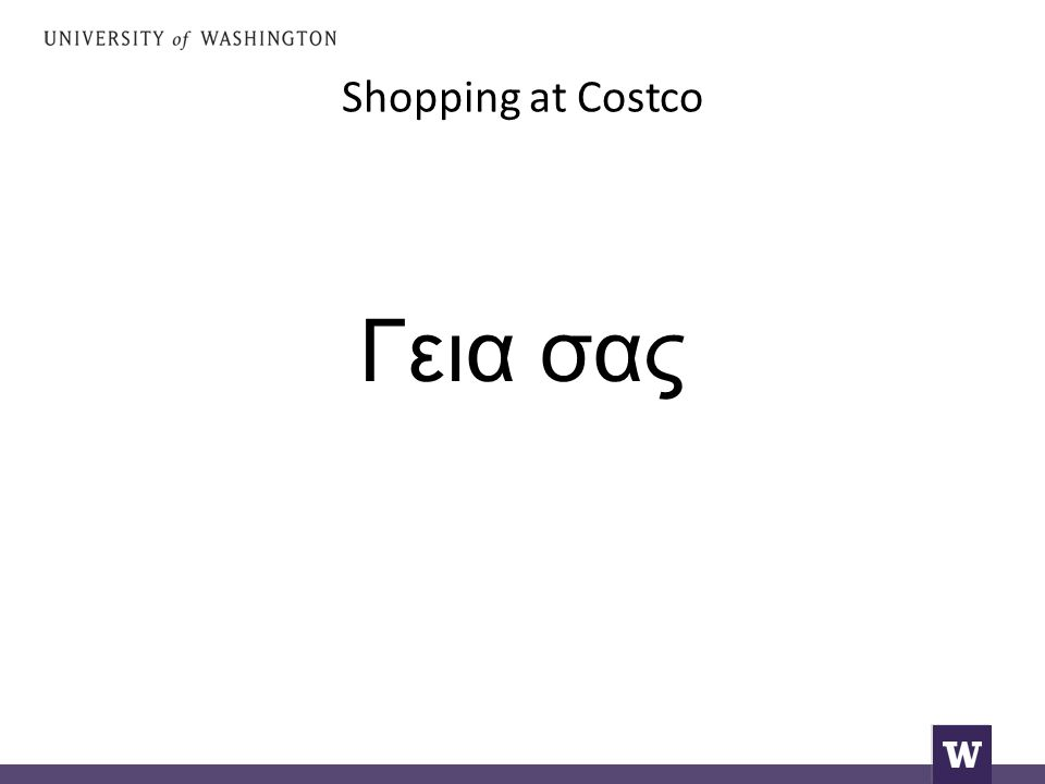 Shopping at Costco Γεια σας