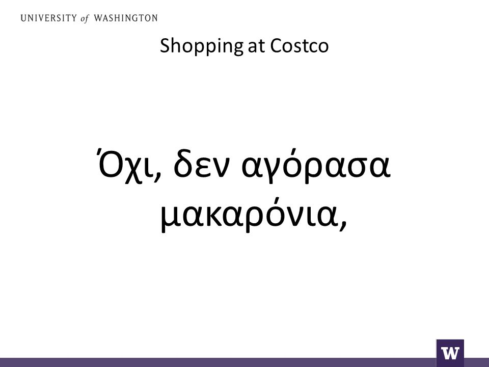 Shopping at Costco Όχι, δεν αγόρασα μακαρόνια,