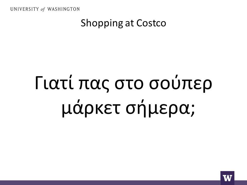 Shopping at Costco Thing(s) Το πράγμα τα πράγματα (pl.)