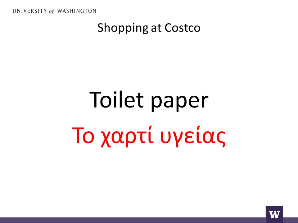 Shopping at Costco Toilet paper Το χαρτί υγείας