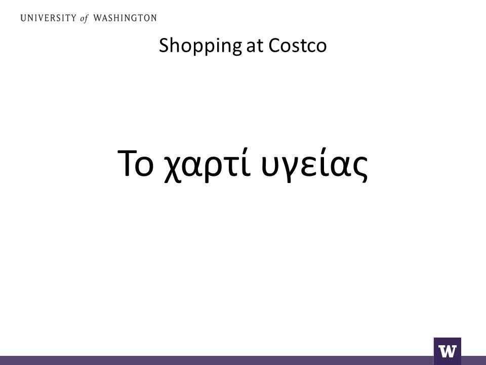 Shopping at Costco Το χαρτί υγείας