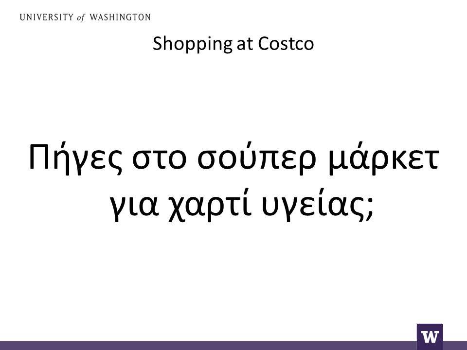 Shopping at Costco Πήγες στο σούπερ μάρκετ για χαρτί υγείας;