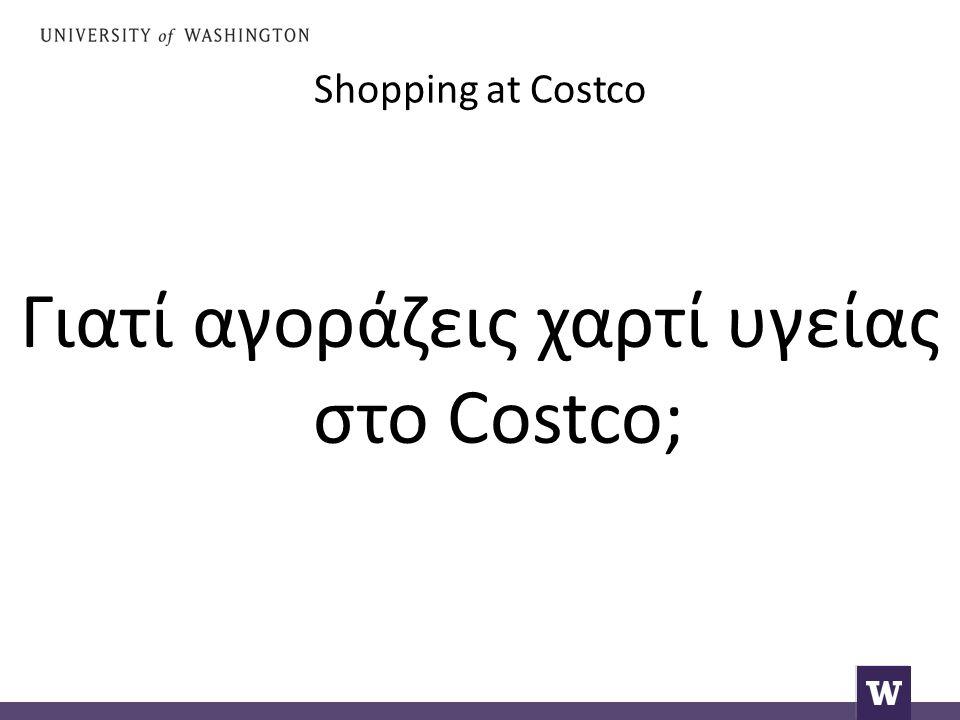Shopping at Costco Γιατί αγοράζεις χαρτί υγείας στο Costco;