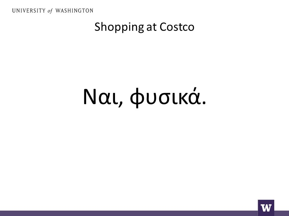 Shopping at Costco Ναι, φυσικά.