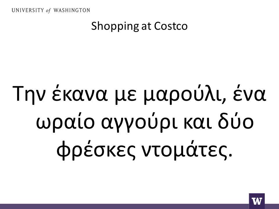 Shopping at Costco Την έκανα με μαρούλι, ένα ωραίο αγγούρι και δύο φρέσκες ντομάτες.
